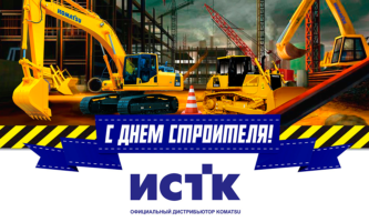 ИСТК поздравляет с Днем строителя! 11.08.2017