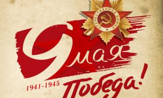 ИСТК поздравляет с Днем Победы!