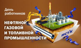 Поздравляем с наступающим Днём работников нефтяной, газовой и топливной промышленности!